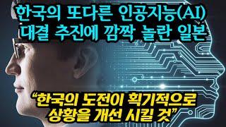 """한국의 또다른 인공지능(AI)  대결 추진에 깜짝 놀란 일본, """"한국의 도전이 획기적으로 상황을 개선 시킬 것"""""""
