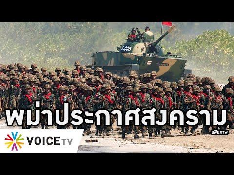 Overview-พม่าเกิดสงคราม รัฐบาลประชาชนประกาศศึกโค่นทหาร ทั่วประเทศจับอาวุธ โกลาหลแห่ตุนอาหาร-ถอนเงิน