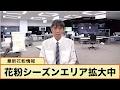 花粉ニュース 2月17日(金)配信