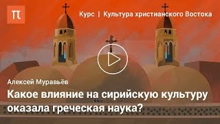 Сирийская христианская культура — Алексей Муравьёв