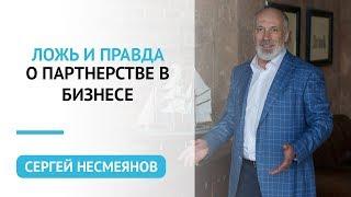видео Юридическое партнерство