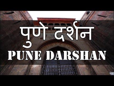 Pune Darshan I पुणे दर्शन I tourism in india