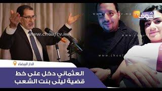 العثماني دخل على خط قضية ليلى بنت الشعب ونكر علاقة المحامي مول الفضيحة بحزب العدالة والتنمية