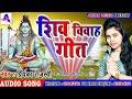 शिव विवाह गीत - Priyanka Tejaswi // अब तक का सबसे सुंदर शिव विवाह  गीत !! प्रियंका तेजस्वी