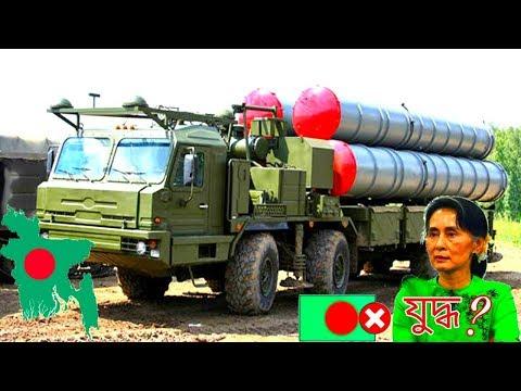 বাংলাদেশ বনাম মিয়ানমার সেনাবাহিনী // Bangladesh Military vs Myanmar Military Power 2019