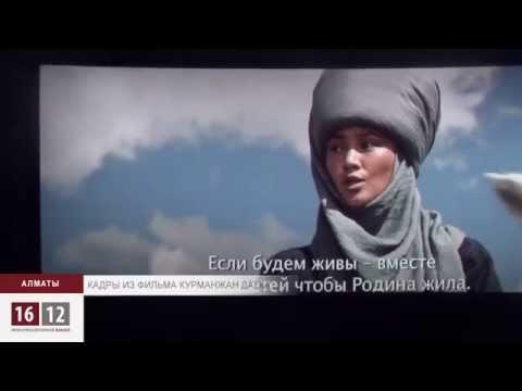 Кинокартину о Курманжан Датка показали в Казахстане / 1612