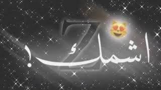 تصميم شاشه سوداء اغاني حب على حرف Z
