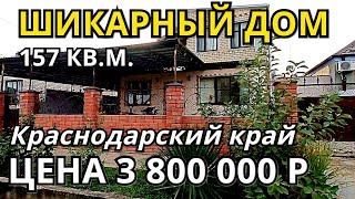 ОБЗОР ДОМА ЗА 3 800 000 КРАСНОДАРСКИЙ КРАЙ КРЫМСКИЙ РАЙОН / ПОДБОР НЕДВИЖИМОСТИ