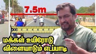 மக்கள் உயிரோடு விளையாடும் எடப்பாடி: பியூஸ் மனுஷ் | Edappadi Palanisamy scam on salem Highway Bridge