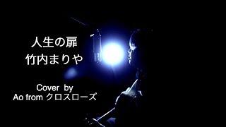 https://thecrossroads.jimdo.com/ #竹内まりや #人生の扉 #クロスロー...