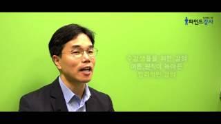 """[파인드강사] 윤수환 강사 """"인사이드 리더십&…"""