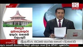 Ada Derana Late Night News Bulletin 10.00 pm - 2018.12.07 Thumbnail
