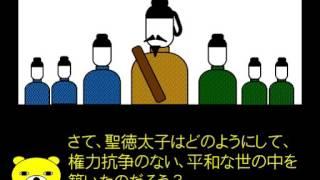 誰が日本人に漢字の読みを教えたか」 第29回です。 聖徳太子は、日本書...