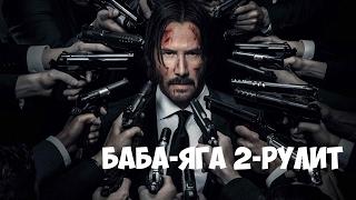 Джон Уик 2-Надежда что боевики снова будут в большом кино?(Подкастик КиноБойца)