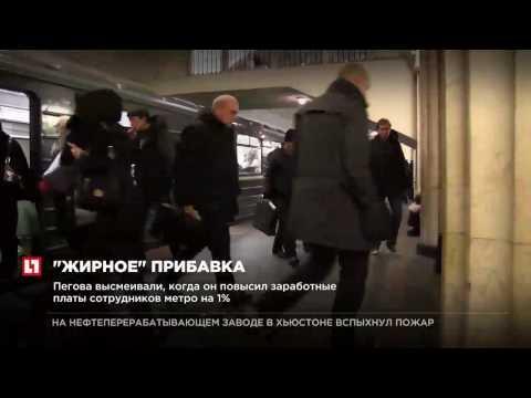 Зарплаты работников московского метро вырастут на 3,5%