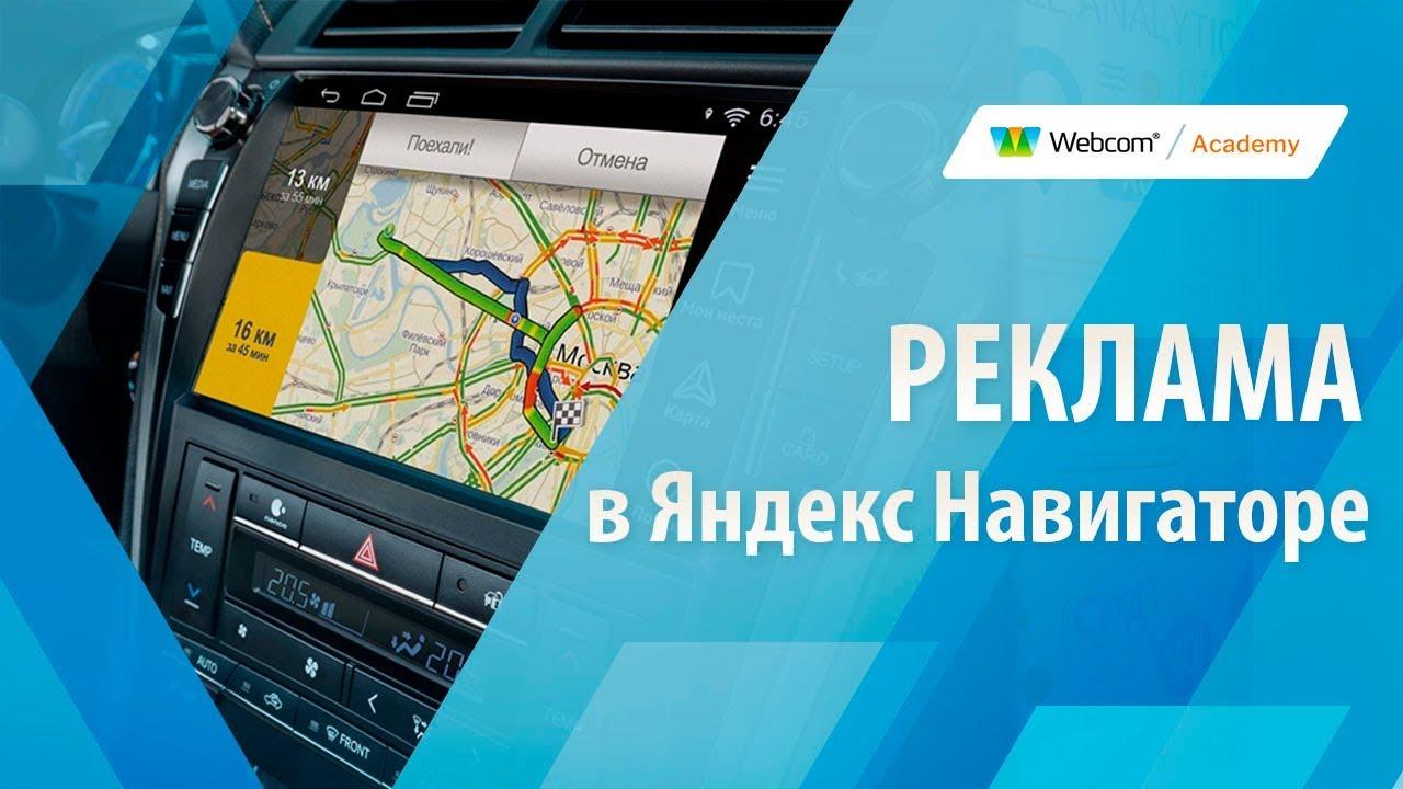 2b196f1688575 Реклама в Яндекс Навигаторе/Гиперлокальная реклама - YouTube