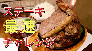 【大食い】ダブルステーキチャレンジnijyu-kyu【チャレンジ】