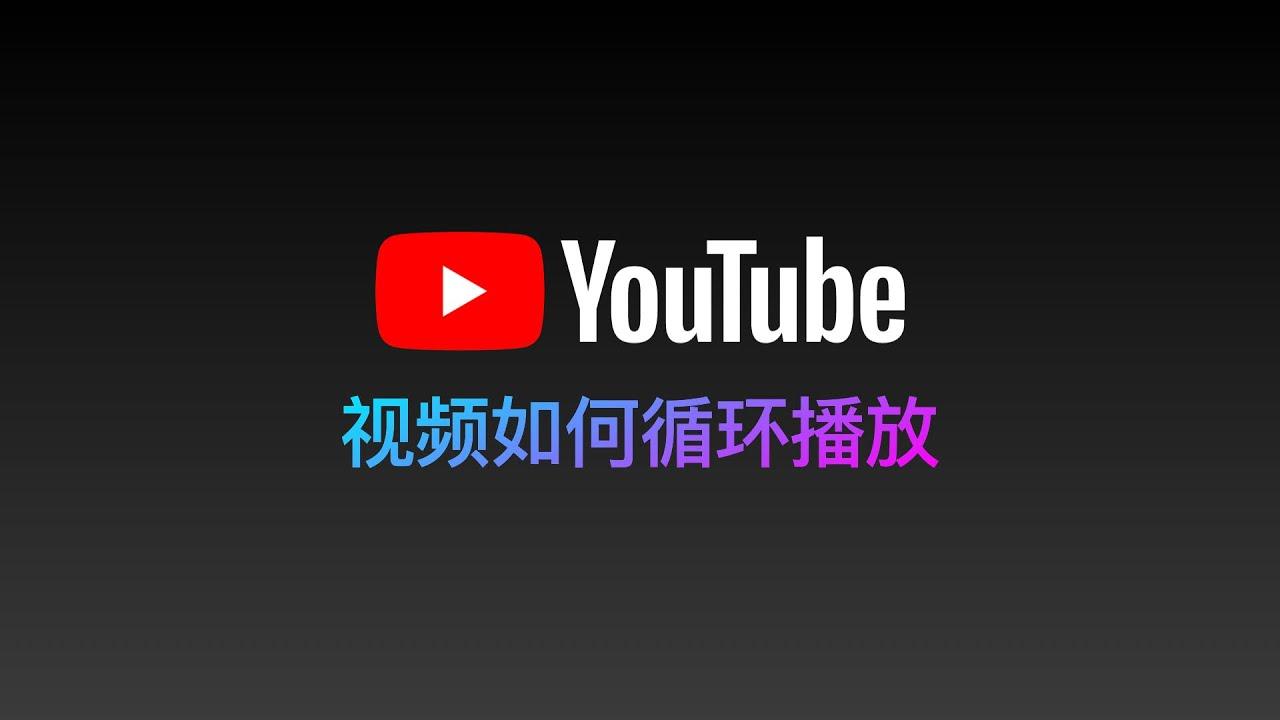 YouTube视频、音乐如何循环播放