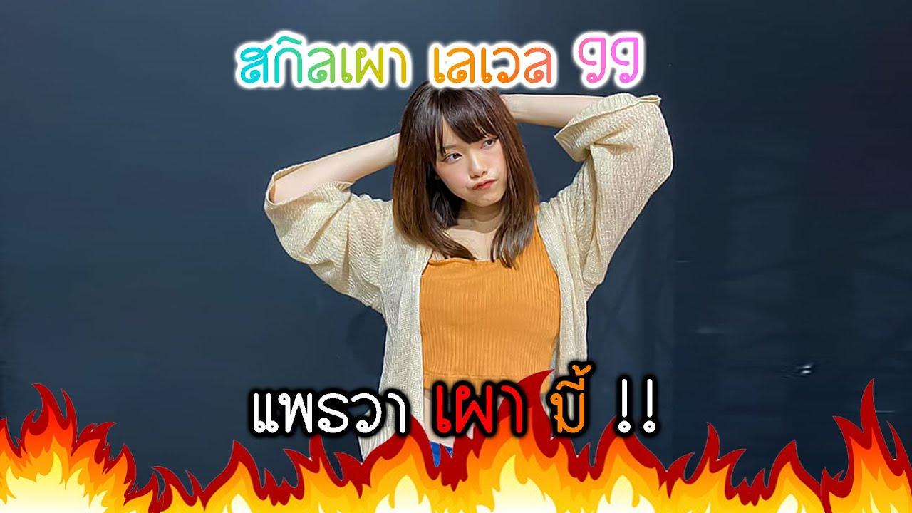 Music BNK48 แพรวา เผา มี้   กับสกิลเผา เลเวล 99 !! [48LOVE BNK48]