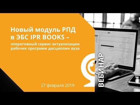 Новый модуль РПД в ЭБС IPR BOOKS - оперативный сервис актуализации рабочих программ дисциплин вуза