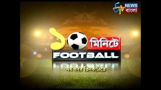 10 minute-e football। 9 october  2017। etv news bangla