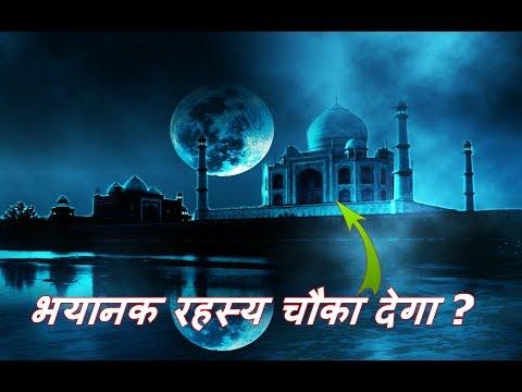 ताजमहल से जुड़े ये भयानक रहस्य आपको हैरान कर देंगे ||This awesome mystery the Taj Mahal .