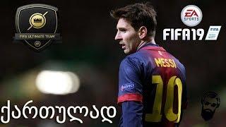 FIFA 19 ULTIMATE TEAM ნაწილი 12
