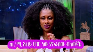 "Seifu on EBS: ቤቲ ጂ ""መድረኩ ደስ ይላልም ያስፈራልም"" Part 1 