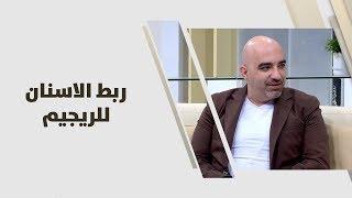 د. خالد عبيدات - ربط الاسنان للريجيم
