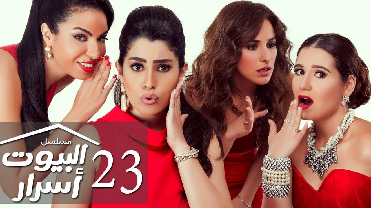 مسلسل البيوت اسرار الحلقة 23 Elbeyoot Asrar Eps 23 Youtube