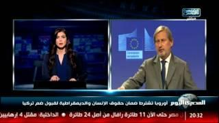 أوروبا تشترط ضمان حقوق الإنسان والديمقراطية لقبول ضم تركيا
