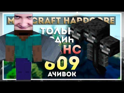 Minecraft Хардкор с 1 жизнью. 609 ачивок. Крылья Элитры и новый дом #6