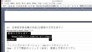 中学生のための VBA 33 点検用学級名簿の作成(2)罫線や文字を消す