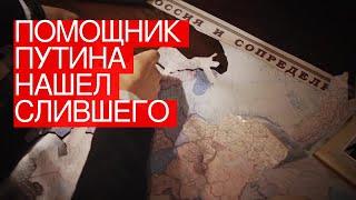 Помощник Путина нашел слившего его«список олигархов»