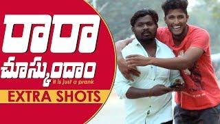 RA RA CHUSKUNDHAAM Funny Prank | Extra Shots | Telugu Pranks 2019 | AlmostFun