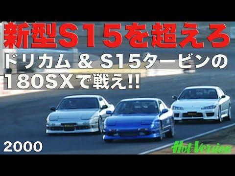 180SXにドリカム&S15タービン装着 打倒S15バトル!!【Best MOTORing】2000