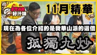 16/11/17【STAR好汁味_精華】婕翎、九妹、可可酒精的創(ㄎㄨㄥˇ)意(ㄅㄨˋ)料理