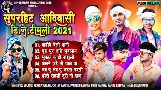 सुपरहिट आदिवासी डिजे टीमली 2021 | New Adivasi Song | Adivasi Super HIT DJ Timli - Jukebox