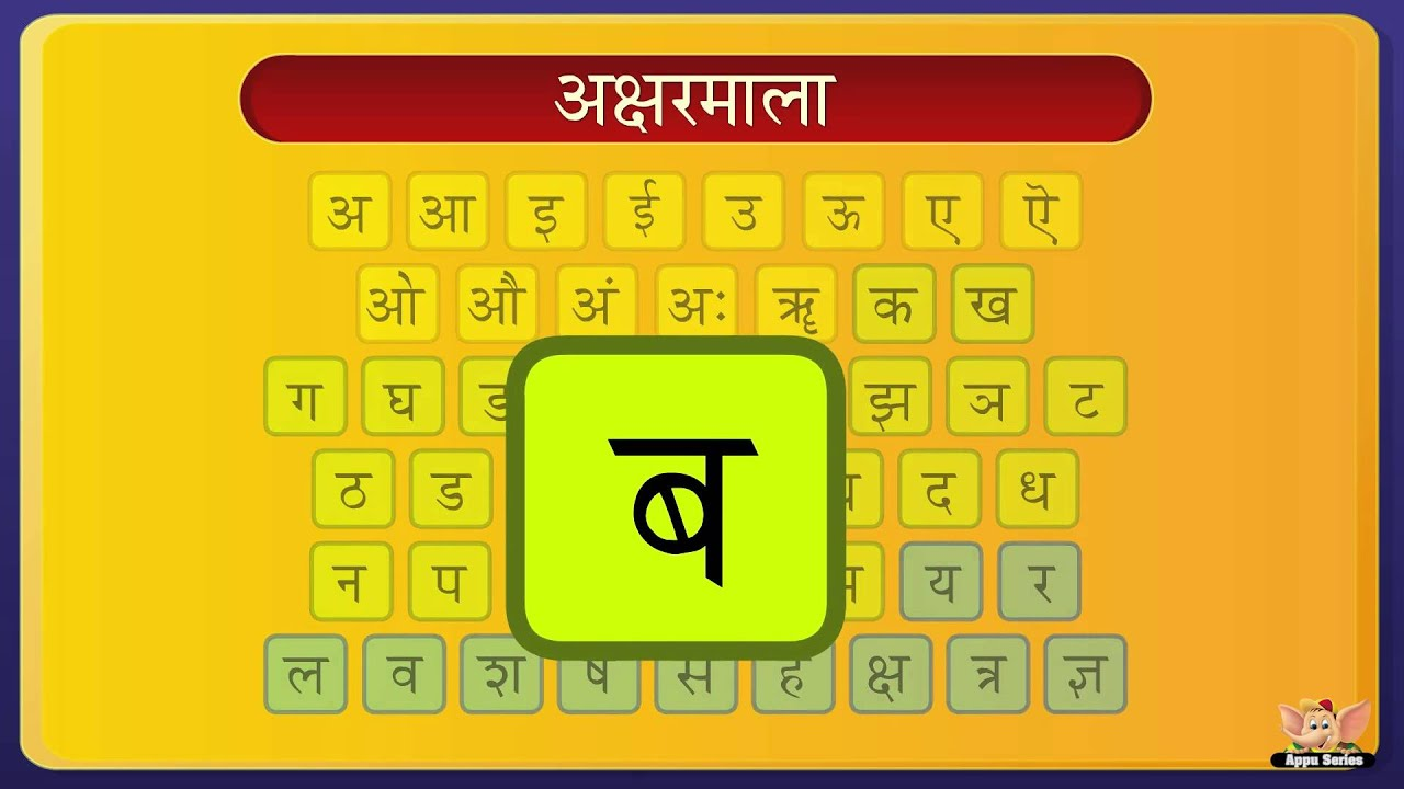 Let's Learn the Hindi Alphabet - Preschool Learning - YouTube