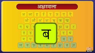 Let's Learn the Hindi Alphabet - Preschool Learning