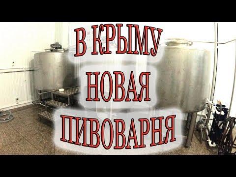 Новая пивоварня в Крыму | Хорошее оборудование