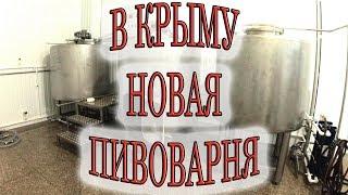 Новая пивоварня в Крыму | Хорошее оборудование(, 2018-06-13T21:15:28.000Z)