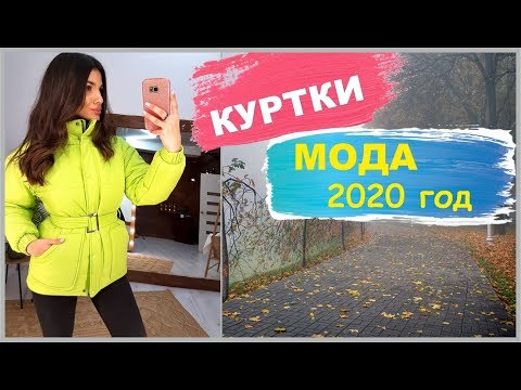 МОДНЫЕ КУРТКИ на 2020 год / ТРЕНДЫ ЗИМА - ВЕСНА