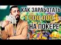 Как покорить 90 стран и заработать 1 миллион долларов через покер? Иван Моргунов!
