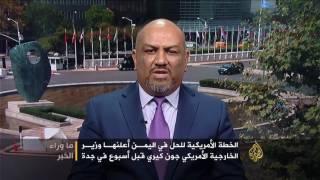 ما وراء الخبر-هل تنسف خطة كيري المسار التفاوضي باليمن؟