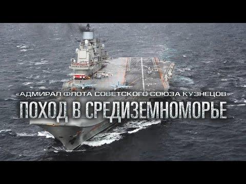 Боевая работа авиации ТАВКР «Адмирал Кузнецов» в Средиземном море у берегов Сирии (2016 год)