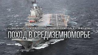 Боевая работа авиации ТАВКР «Адмирал Кузнецов» в Средиземном море у берегов Сирии (2016 год)(, 2017-01-04T07:32:46.000Z)