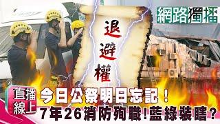 (網路獨播版)今日公祭明日忘記!7年共26消防殉職!血的教訓藍綠裝瞎?《直播線上》20191004-1