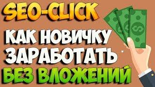 Заработай без вложений БОТ для заработка денег в интернете !