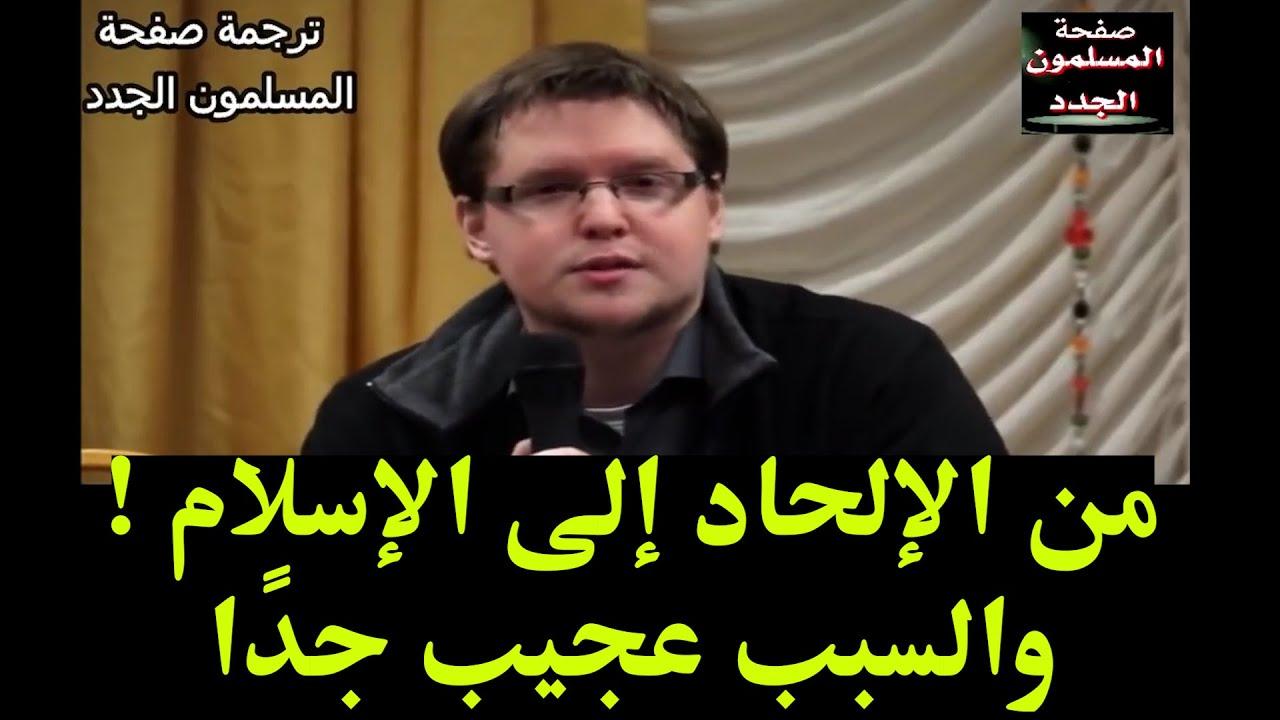 تحول من ملحد إلى مسلم .. والسبب عجيب !!